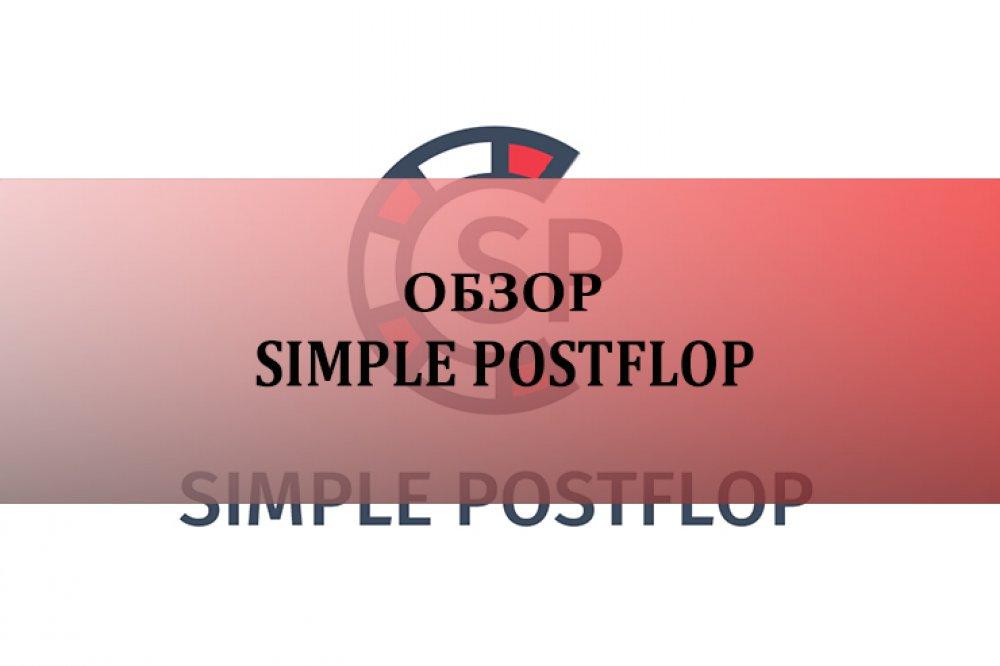 Simple Postflop