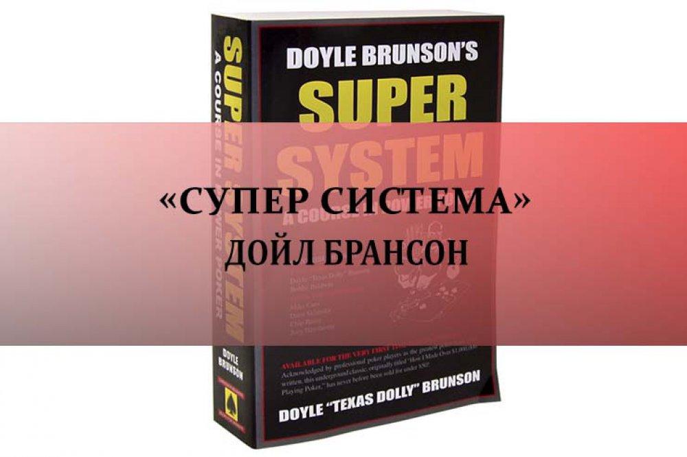 «Супер система» Дойл Брансон