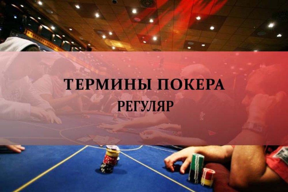Регуляр в покере
