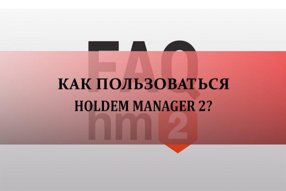 Как пользоваться Holdem Manager 2?