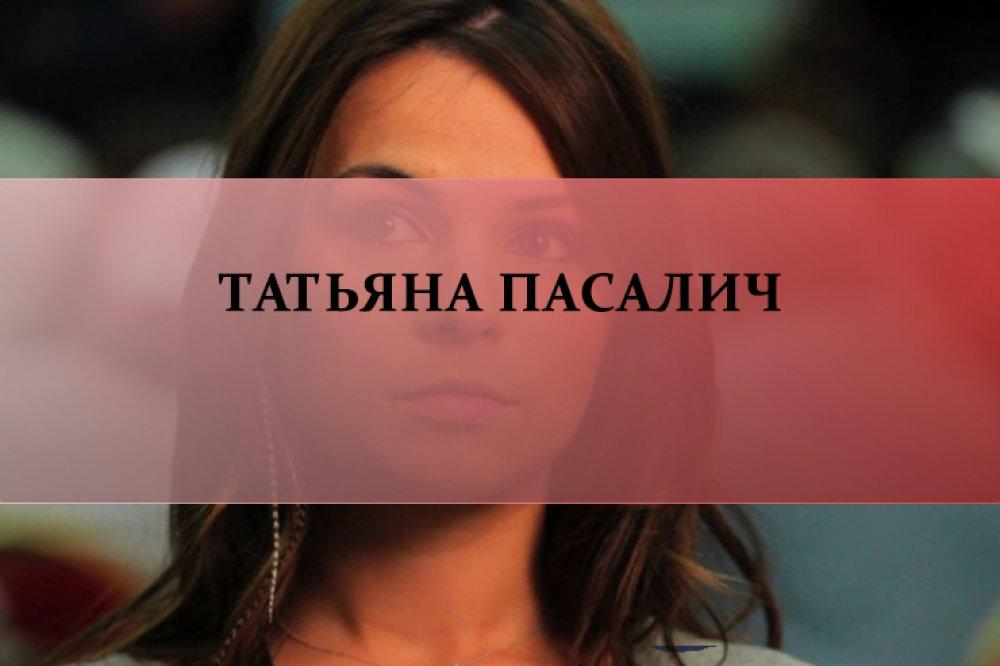 Татьяна Пасалич