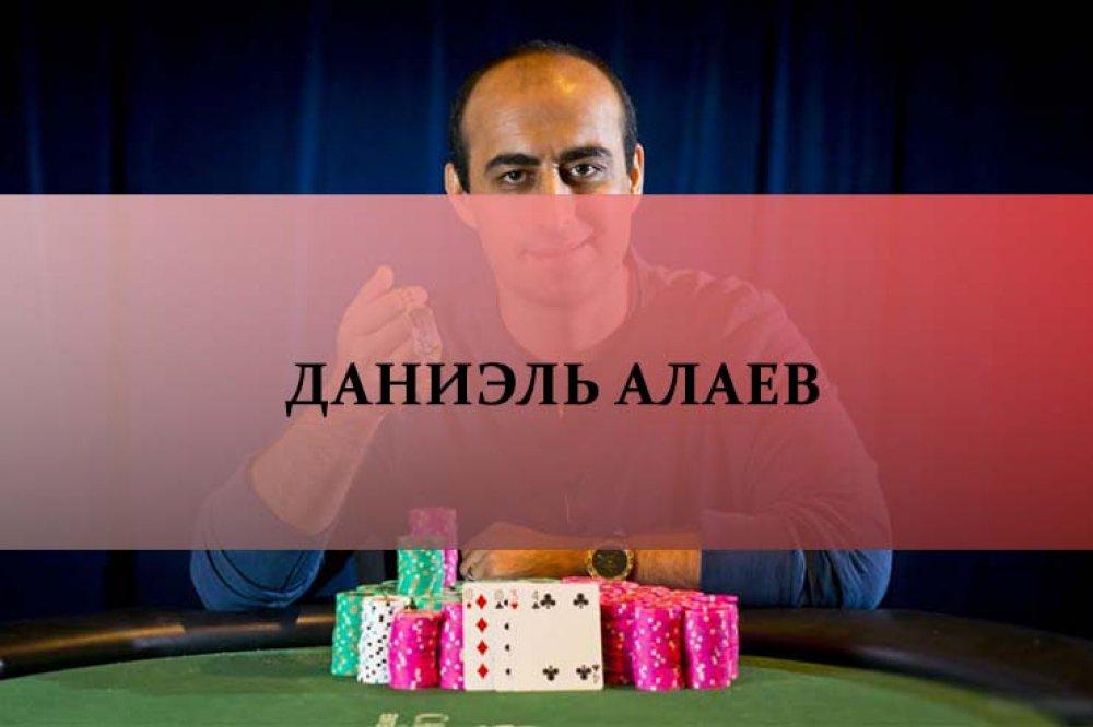 Даниэль Алаев