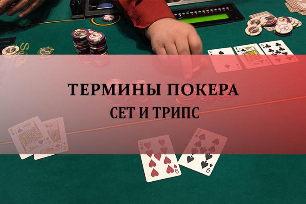 Сет и трипс в покере