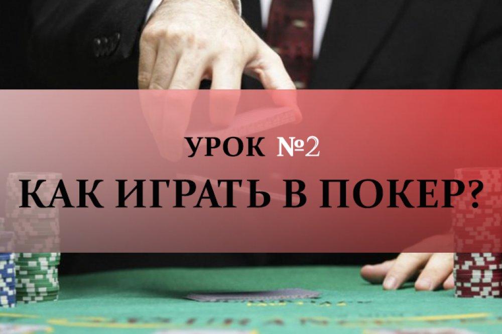 Урок №2: Как играть в покер?