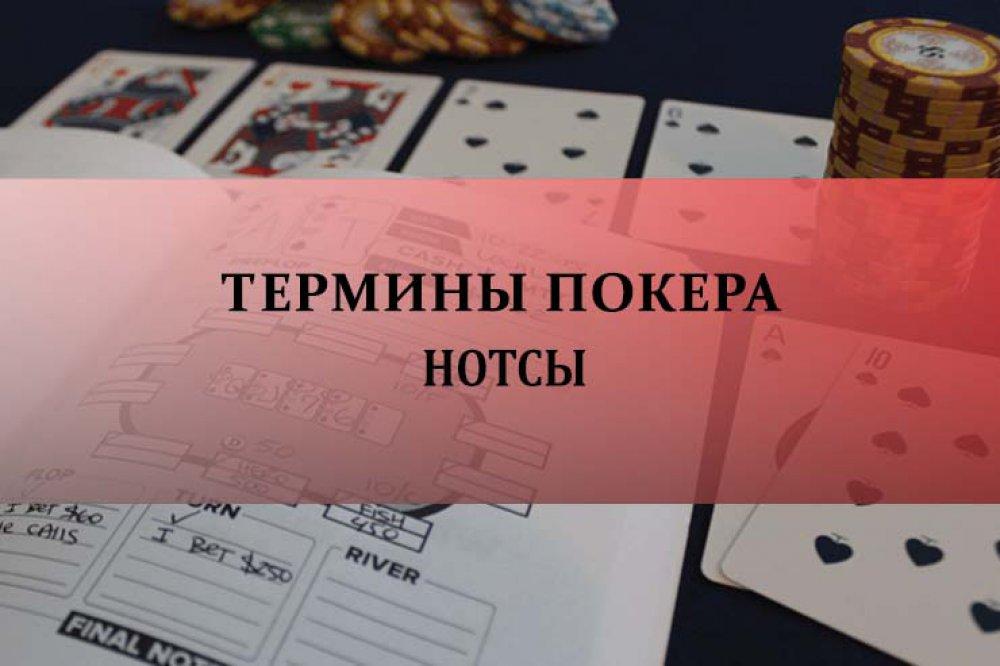 Нотсы в покере