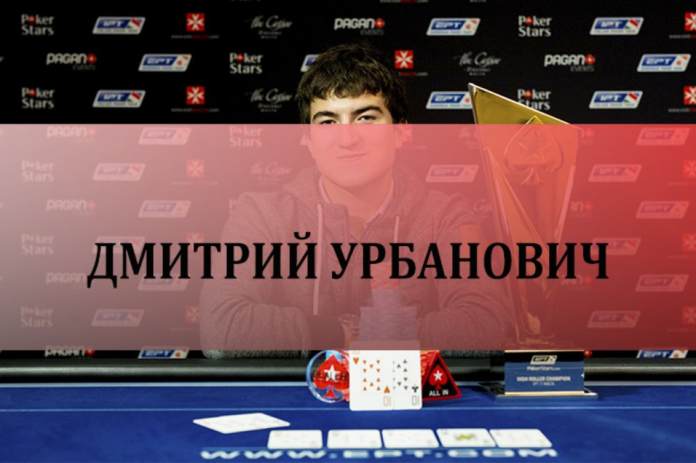 Дмитрий Урбанович