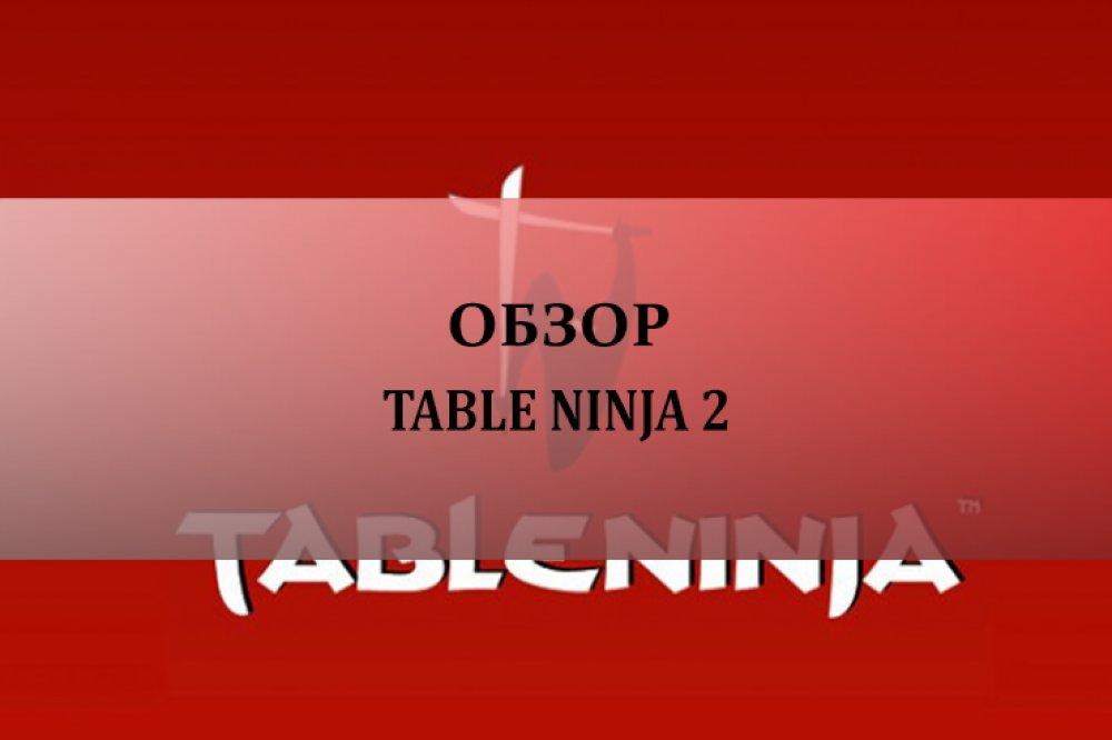 Table Ninja 2