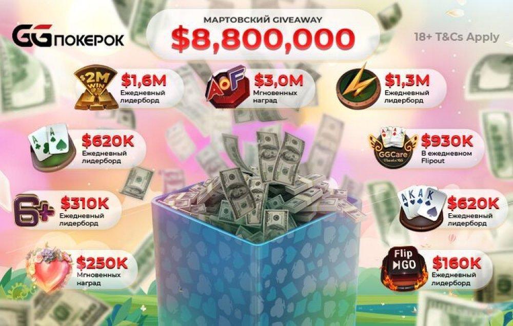 На GGPokerOk за март разыграют $8 800 000