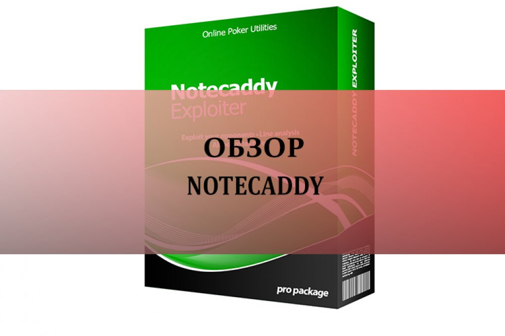 NoteCaddy