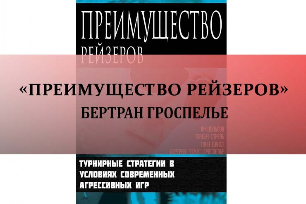 «Преимущество Рейзеров» Бертран Гроспелье