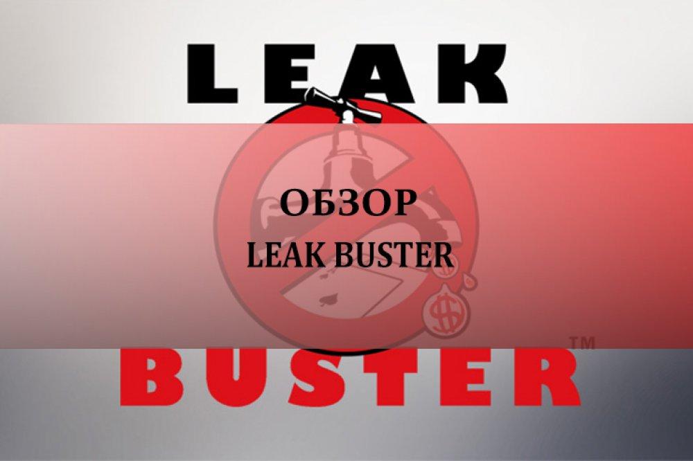 Leak Buster