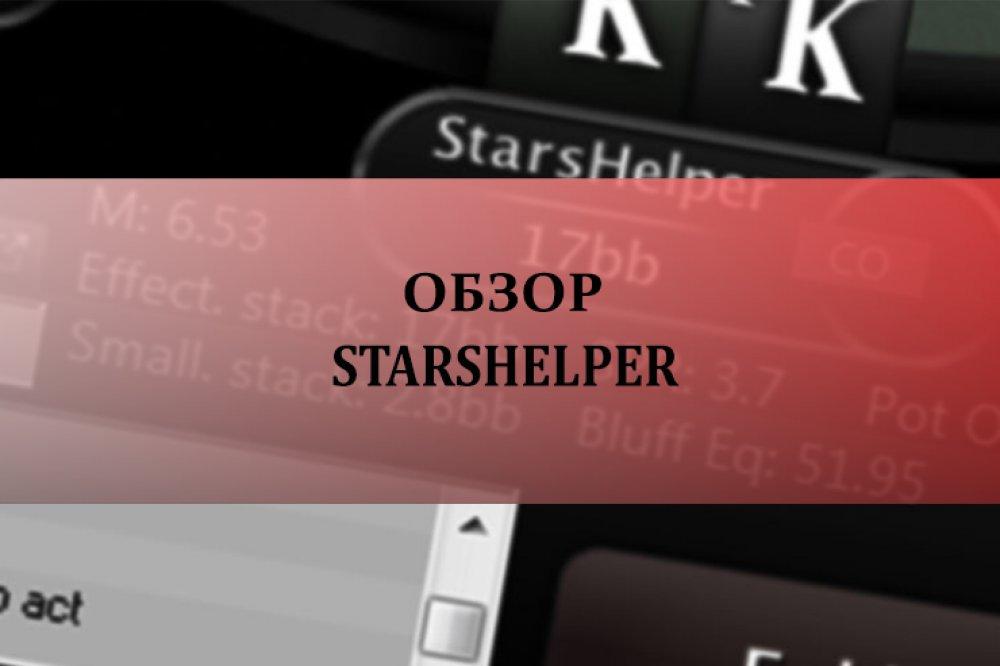 StarsHelper (Старс Хелпер)