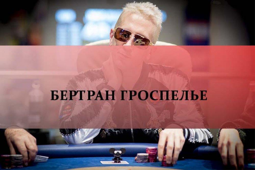 Бертран Гроспелье