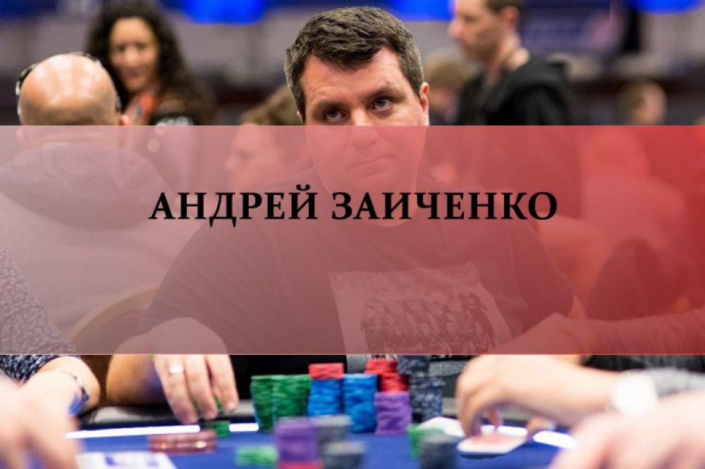 Андрей Заиченко