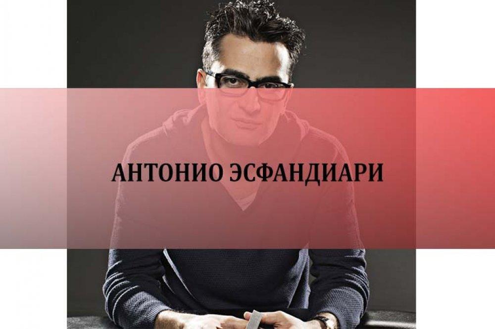 Антонио Эсфандиари