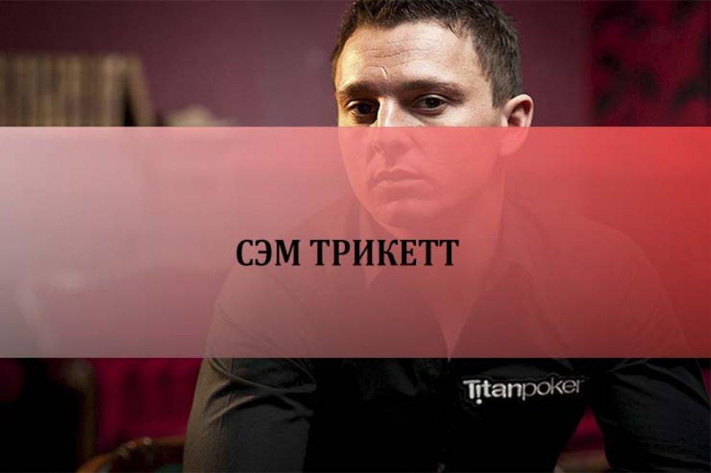 Сэм Трикетт