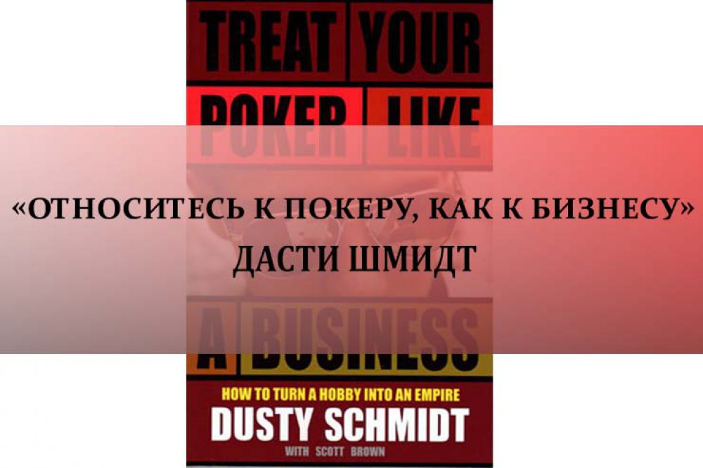 «Относитесь к покеру, как к бизнесу» Дасти Шмидт