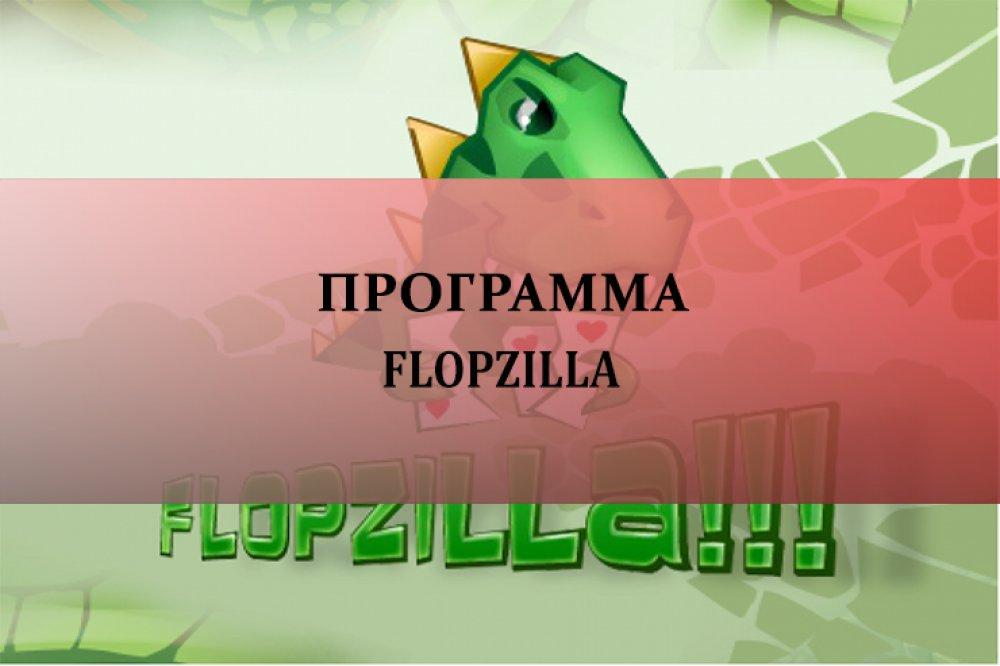 Скачать FlopZilla (ФлопЗилла)