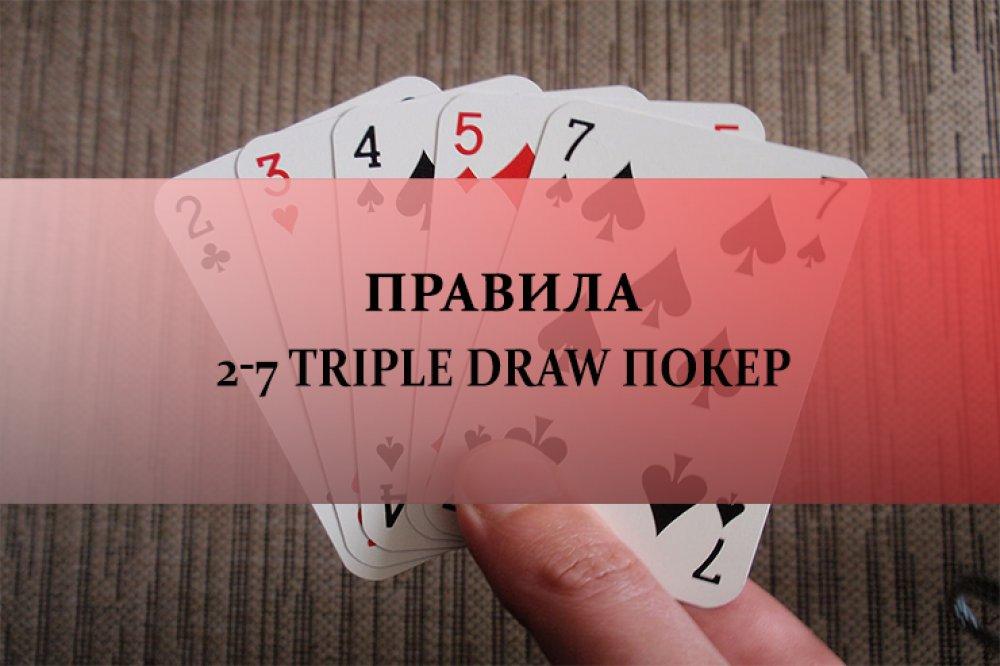 Правила 2-7 Triple Draw