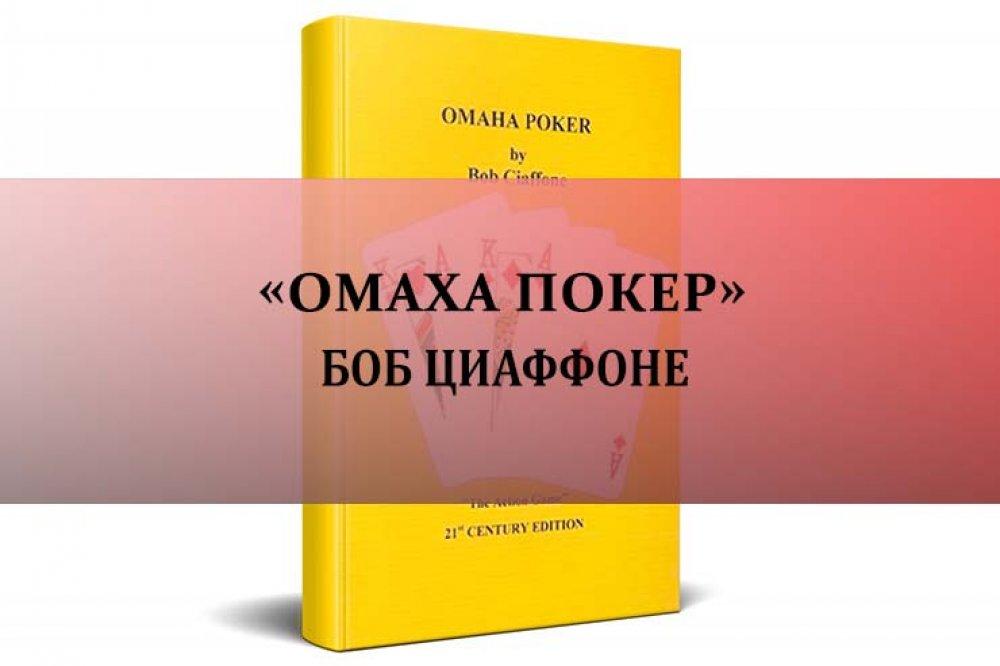 «Омаха покер» Боб Циаффоне