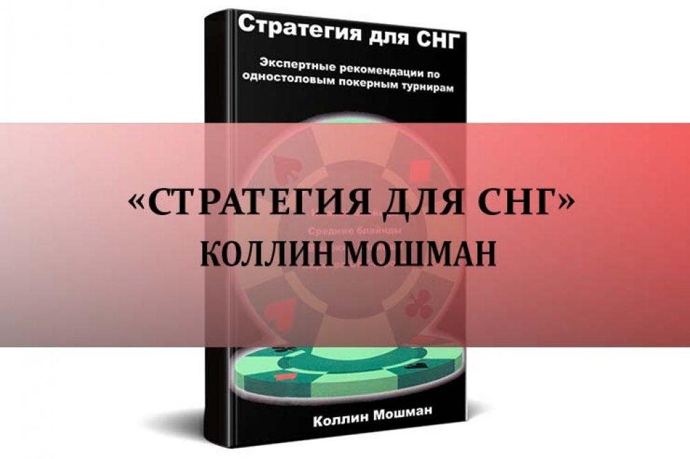 «Стратегия для СНГ» Коллин Мошман